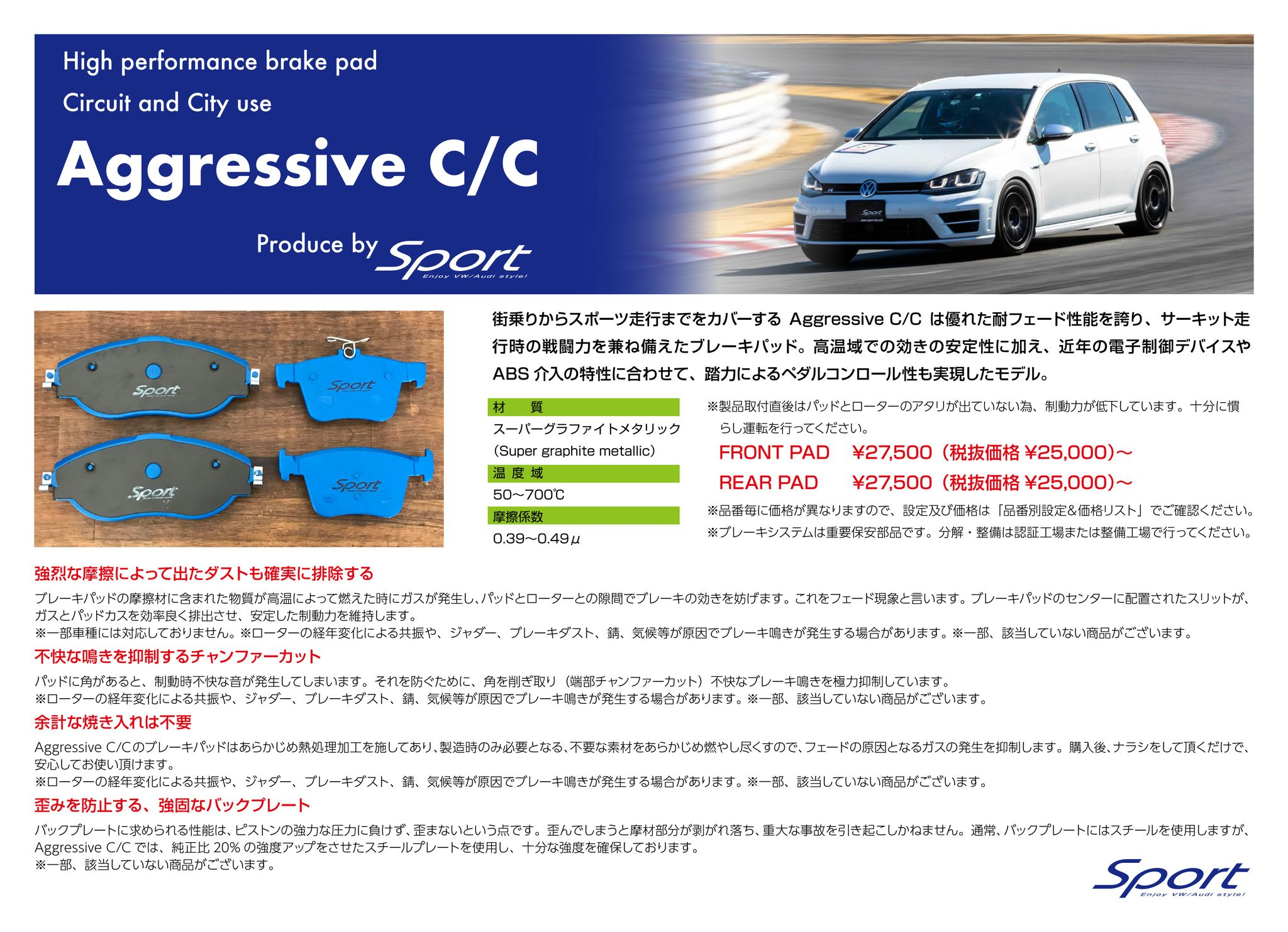 Aggressive C/C : High performance brake pad Circuit and City use Produce by Sport